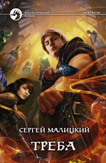Малицкий Сергей_Пепел богов_3_Треба (350x538, 41Kb)