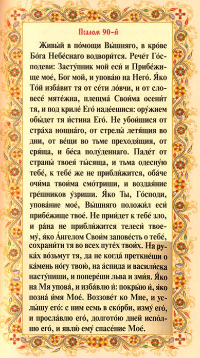 Psalom-90-Zhivyi-v-pomoshi-Vyshnyago (389x700, 575Kb)