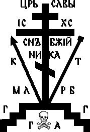 Russian_Golgotha_cross[1] (179x263, 11Kb)