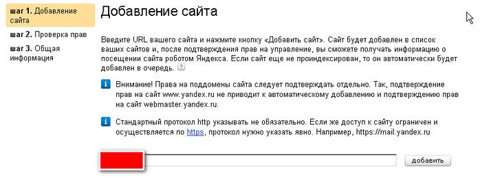 5156954_vvodim_yrl_saita (700x259, 84Kb)