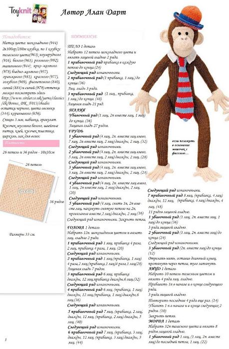 Вязание обезьянки схема и описание