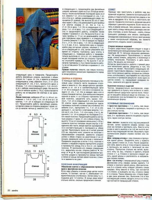 жилетка филя схема2 (532x700, 284Kb)