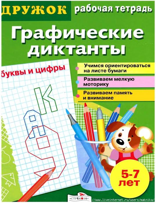 4663906_Oblozhka_0001 (538x700, 373Kb)