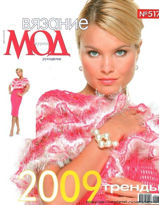 Журнал мод №517