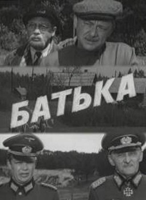 батька фильм о грозе фашистов