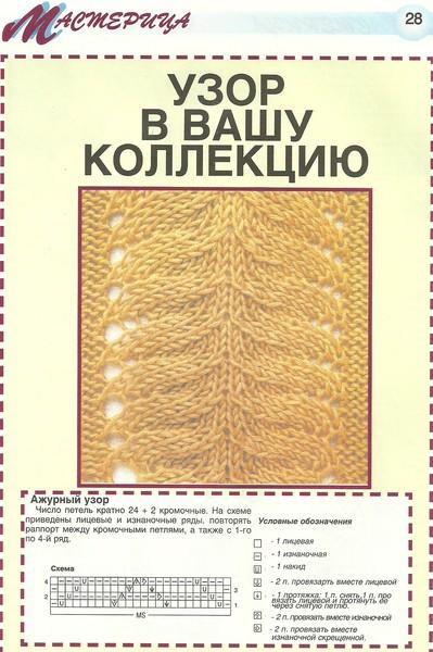 узор (399x600, 81Kb)