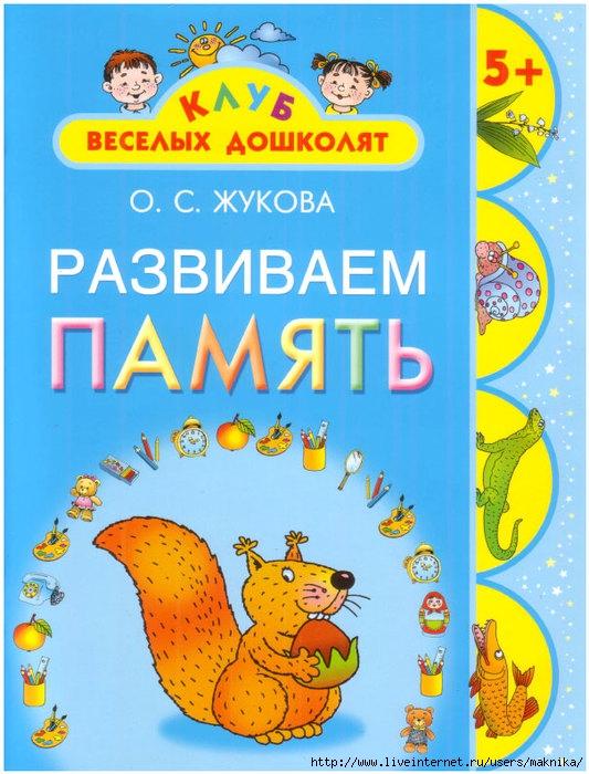 4663906_Zhukova_Razvivaem_pamyat1 (533x700, 268Kb)