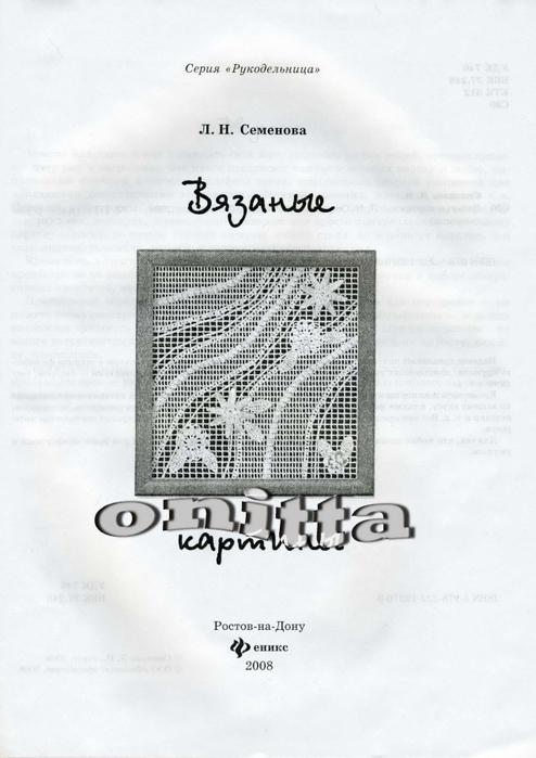 5242889_vyazanie_kartini1_Stranica_02 (494x700, 191Kb)