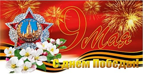 100654519_4493285_Pozdravlenie_s_Dnem_Po