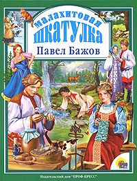 3807717_Bazhov_P__P___Malahitovaya_shkatulka_584712 (200x263, 59Kb)