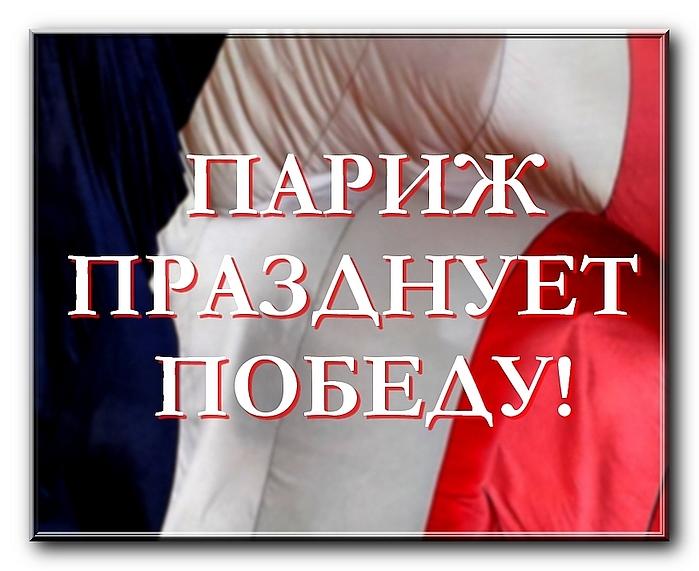 париж празднует победу myparis нескучные заметки (699x571, 249Kb)