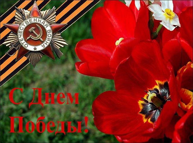 День Победы..ac7a71871ce (640x473, 70Kb)