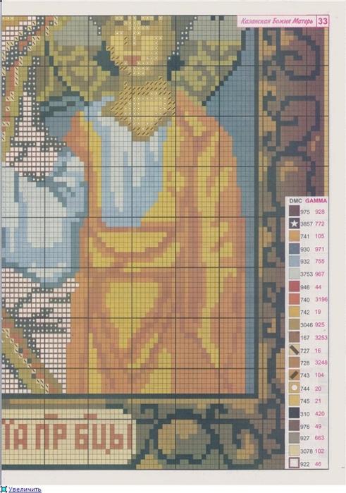 вышивка. схемы (22) (491x700, 262Kb)