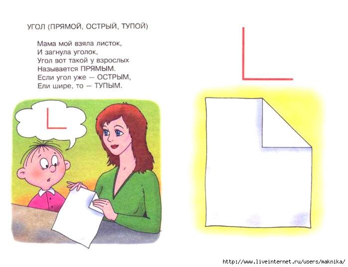 веселая-геометрия-20 (700x537, 122Kb)