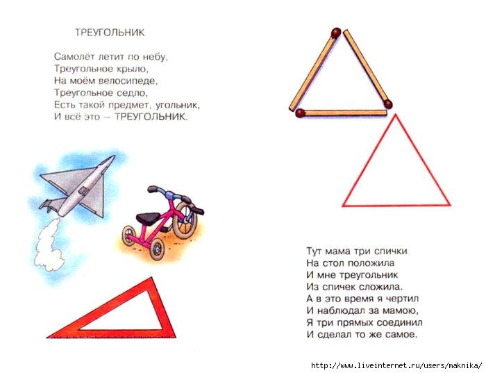 веселая-геометрия-22 (700x537, 113Kb)