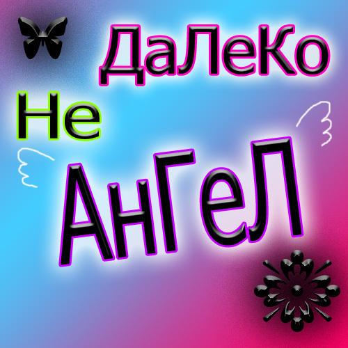 5181313_ErcKhhPU5s5y6zUaotY (500x500, 104Kb)