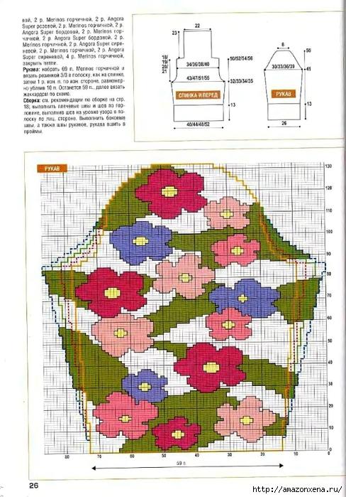 Вязание. Пуловер - Цветочное поле (2) (488x700, 276Kb)