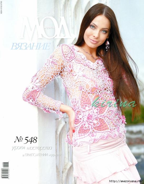 Журнал Мод 485 (1) (546x700, 278Kb)