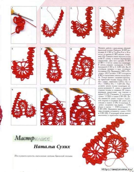 Журнал Мод 485 (40) (546x700, 308Kb)