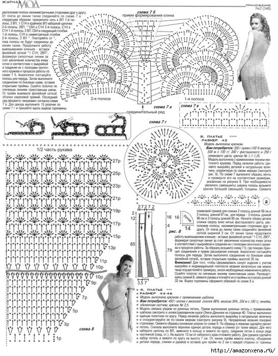 Журнал Мод 485 (75) (546x700, 365Kb)