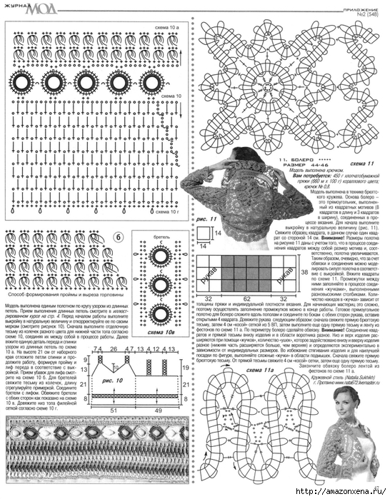 Журнал Мод 485 (77) (546x700, 363Kb)