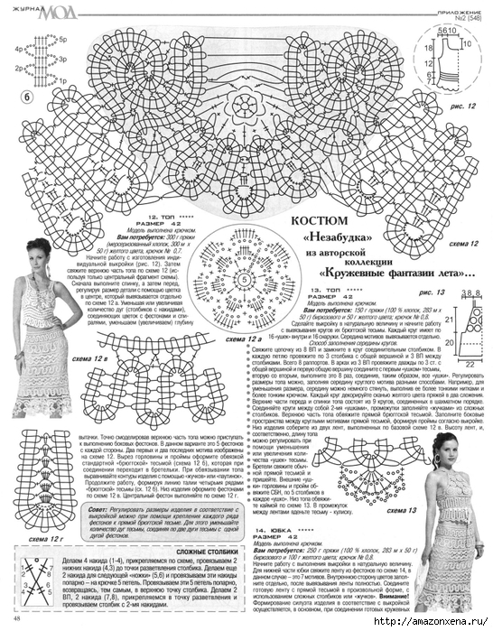 Журнал Мод 485 (78) (546x700, 371Kb)