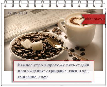 3518263_shablon_coffe1_kopiya (434x352, 227Kb)