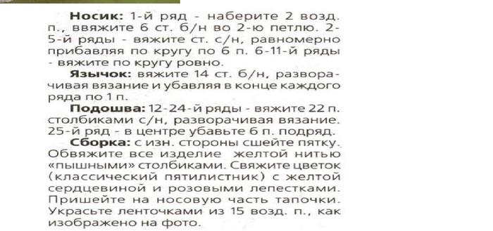 Безымянный (700x329, 232Kb)