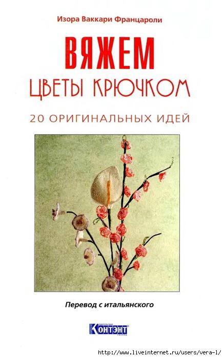 Вяжем цветы крючком. 20 оригинальных идей_3 (437x700, 161Kb)
