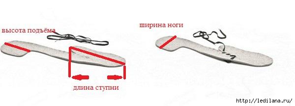 Выкройка тапочек из фетра