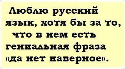 3185107_smeshnie_frazi_v_kartinkah (425x237, 24Kb)