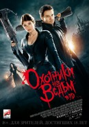 hansel_and_gretel_witch_hunters.html (130x185, 11Kb)