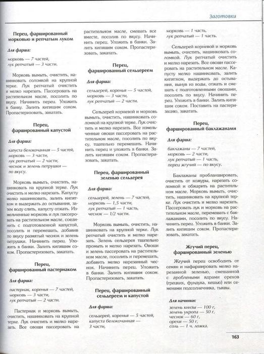 .ю164 (523x700, 260Kb)