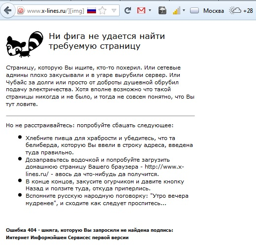 1368623822_strannaya_stranica_v_internete (520x507, 107Kb)