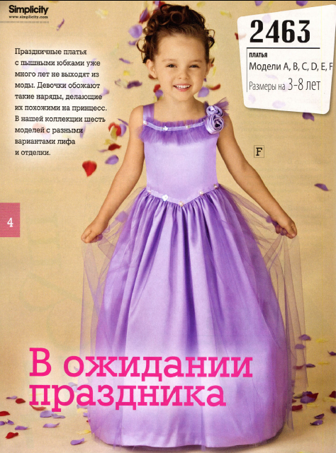 Праздничное платье для ребенка своими руками 92