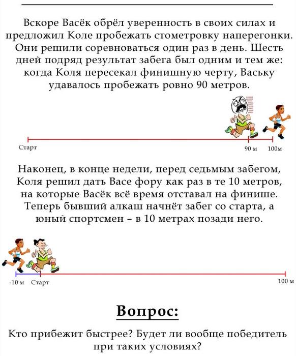 zadacha_na_logiku_2 (582x700, 171Kb)