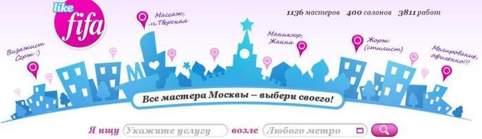Мастера Москвы. (700x202, 23Kb)