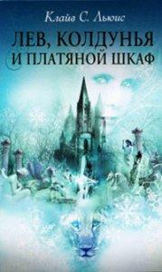 Lev_koldunya_i_platyanoy_shkaf_Klayv_Steyplz_Lyuis_2010_Fentezi_DOC_ePub_FB2_PDF_eBook__28857899_431453_431452 (179x300, 12Kb)