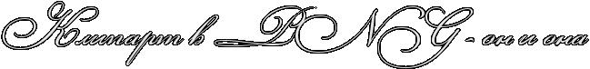 4360286_RklipartPvPEPENEGPIF8PonPiPona (649x76, 24Kb)