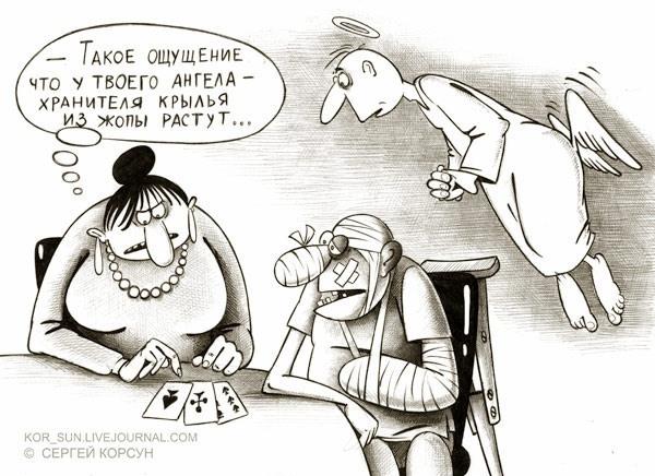 язва карикатура