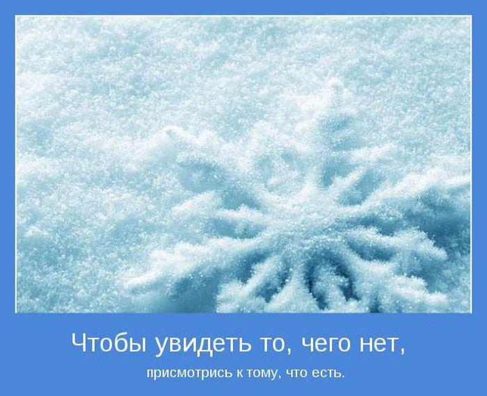 1336277433_motivator-27 (700x570, 83Kb)