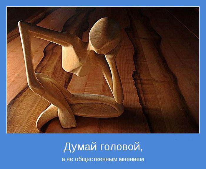 1336277439_motivator-33 (700x577, 77Kb)