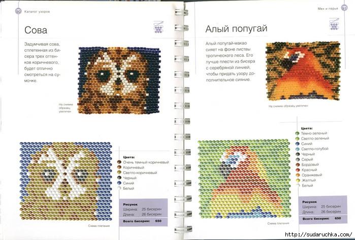 схемы для мозаичного плетения-1.