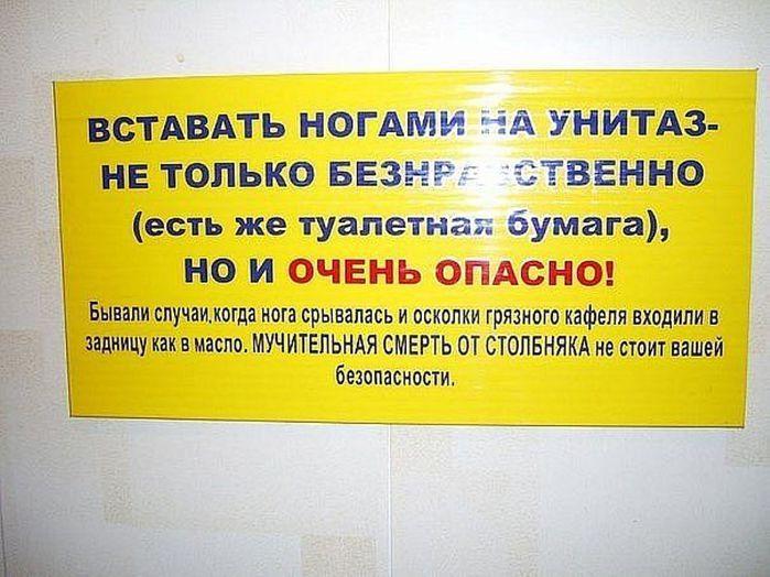 Объявления в туалетах (31 фото). редактировано28 мая 2010 просмотров