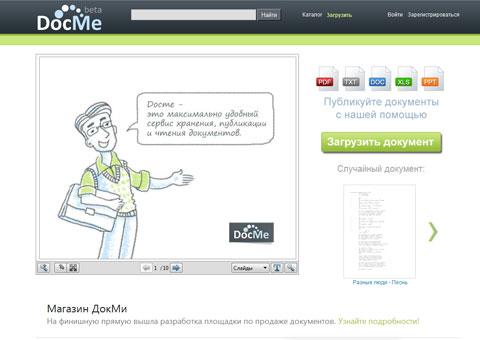 docme (480x340, 26Kb)
