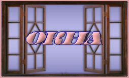 33 - окна (254x154, 13Kb)