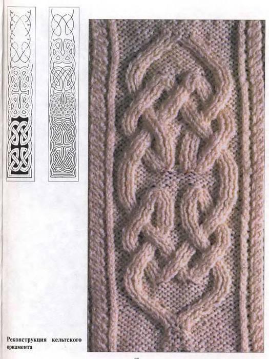 """""""Аранское вязание - 220 образцов и узоров.  Книга по вязанию."""