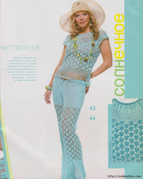 Рубрики: Вязание крючком/брюки