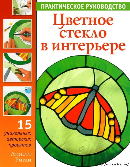 ЦветноеСтекло-01 (544x700, 317Kb)