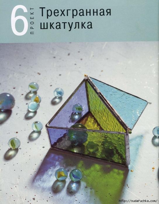 ЦветноеСтекло-37 (544x700, 290Kb)